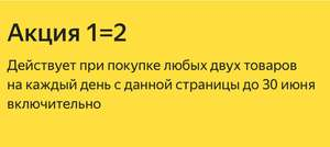 Акция 1=2 на любые два товара из раздела на каждый день