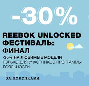 Скидка 30% (применяется в корзине)
