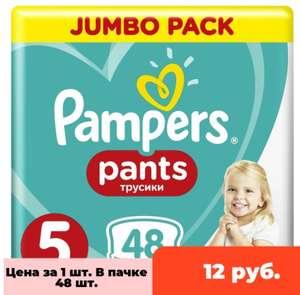 Подгузники-трусики Pampers Pants 5 12-17кг 48шт на Tmall