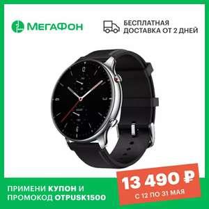 Умные часы Amazfit GTR 2 Classic