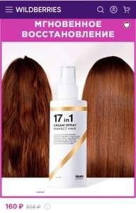 Likato Professional спрей для волос 250 мл