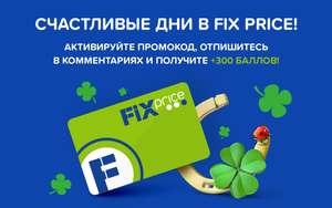 Промокод на 300 баллов в Fix-price с 26 мая