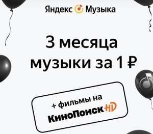 3 месяца подписки Кинопоиск HD за 1₽ (для новых и части старых пользователей)
