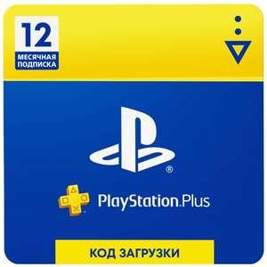 [PS4, PS5] Подписка PlayStation Plus на 12 месяцев (AliExpress Tmall   SoftClub)