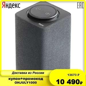 Умная колонка Яндекс.Станция YNDX-0001 (черная)