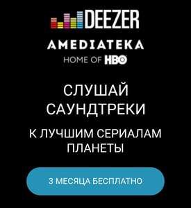 Deezer Premium 3 месяца подписки для новых пользователей