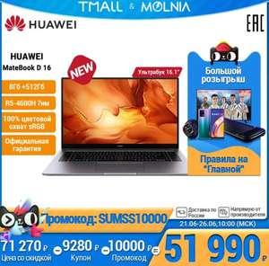 "Ноутбук Huawei MATEBOOK D16 (16.1"", IPS, AMD Ryzen 5 4600H 7нм, 8Гб, 512Гб SSD, Radeon™ Graphics 4k) на Tmall"