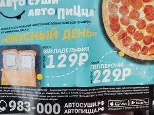 [Пенза] Суши и пицца со скидкой в Автосуши только сегодня