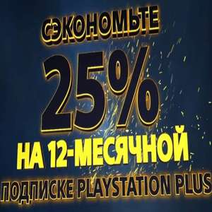 [PS4, PS5] Подписка PlayStation Plus на 12 месяцев (Days of Play от Sony)