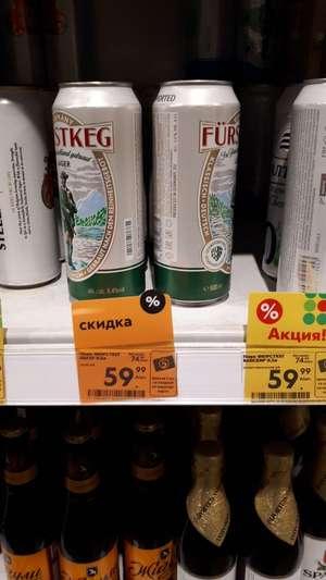 [МСК] Пиво Fürstkeg 0,5