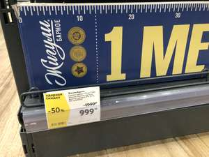 Промо-набор 1 метр пива Жигули (14.4л)