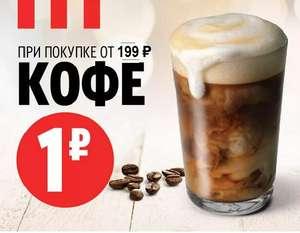 Кофе 0,2 л. за 1₽, только в KFC АВТО и в KFC на вокзалах (при заказе от 199₽)