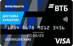 Возврат 1000₽ или 2000₽ по Мультикарте ВТБ Visa для новых клиентов