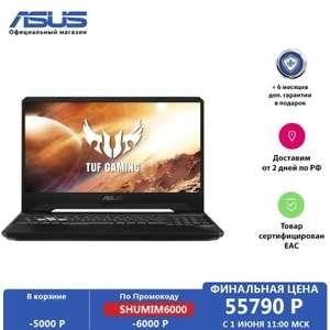 "Ноутбук ASUS TUF Gaming FX505DT-HN538 (15.6"", IPS, 144 Гц, Ryzen 7 3750H, 16Gb, 512Gb SSD, GTX 1650 4Gb)"
