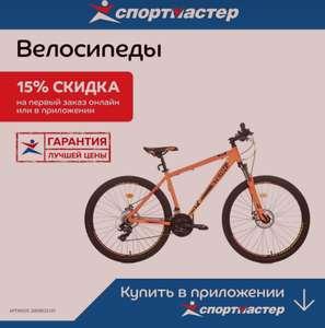 Скидка 15% за первый заказ велосипеда (в приложении Спортмастер)