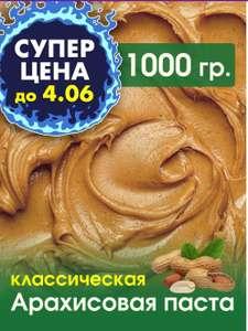 Арахисовая паста классическая, 1000г/ Без сахара / 100% арахис/Арахисовый урбеч EcoFood