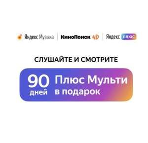 90 дней Яндекс Плюс Мульти только для новых пользователей
