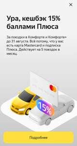 Возврат 15% трат на Яндекс.Go (такси) с подпиской Яндекс.Плюс и Mastercard
