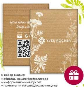 Набор образцов в подарок новым клиентам (без покупок) + расческа в подарок за любую покупку