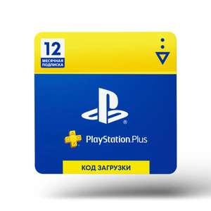 PlayStation Plus 12-месячная подписка: код активации