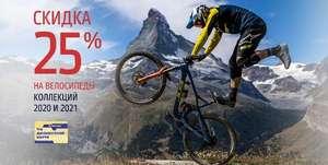 Скидка 25% на велосипеды коллекции 2020 и 2021