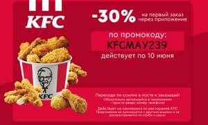 -30% на первый заказ через приложение