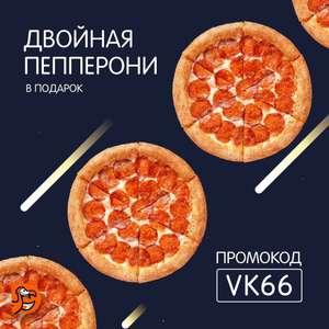 [Тюмень] Пицца Двойная Пепперони 25 см в подарок к заказу от 695₽