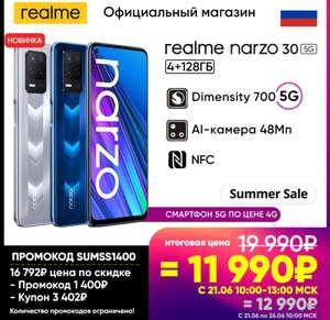 Смартфон Realme Narzo 30 5G 4+128 Гб