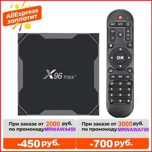 ТВ приставка X96 max plus 4/64Gb