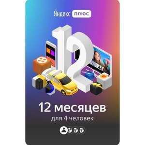 Яндекс Плюс 12 месяцев для 4 устройств + возврат 1245 бонусов