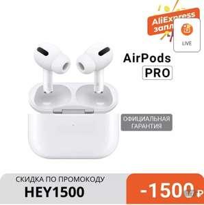 Беспроводные наушники Apple AirPods Pro MWP22RU/A White
