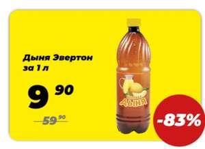 [Екб] Разливной лимонад 9₽ за 1 литр в Пивко