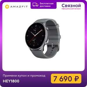 Умные часы Amazfit GTR 2e на Tmall
