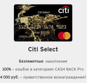 4000₽ на карту при тратах от 10000₽ по кредитной карте CITI Select