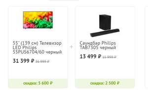 """Комплект 4K 55"""" Телевизор LED Philips 55PUS6704 Smart TV + саундбар Philips TAB7305 черный"""