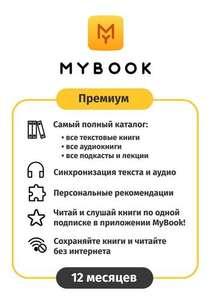 Премиум MyBook на 12 месяцев