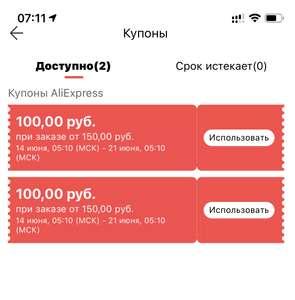 Купоны 100/150 и 300/1000 для СТАРЫХ аккаунтов, на которых давно не было покупок