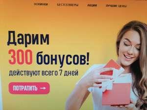 300 бонусов на акккаунт (письмо на почте, возможно, не всем)
