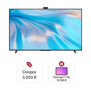"55"" 4K Телевизор Huawei Vision S Smart TV (предзаказ) + планшет в подарок"