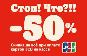 Скидка 50% в ресторанах BURGER KING при оплате картой JCB
