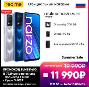 Смартфон Realme Narzo 30 5G 4+128 Гб (С Визой 11.285₽)