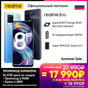 Смартфон realme 8 Pro 6+128ГБ на Tmall