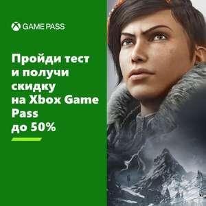 Скидка до 50% на Xbox Game Pass за прохождение теста