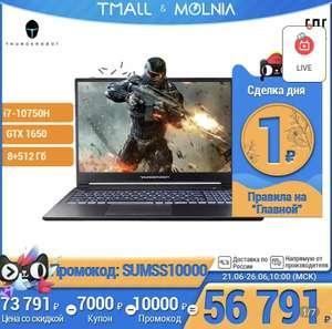 """Игровой ноутбук Thunderobot 911 ME [15.6"""" FHD IPS,8Гб+512Гб SSD,Intel Core i7 10750H,GTX 1650 4Гб"""