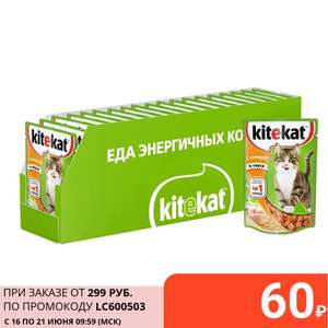 Влажный корм для кошек Kitekat 28шт. (Менее 7₽/шт). Разные вкусы