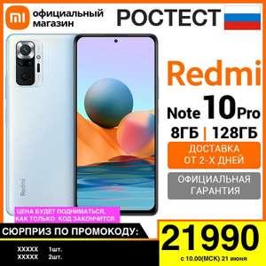 Смартфон Xiaomi Redmi Note 10 pro 8/128gb NFC на Tmall