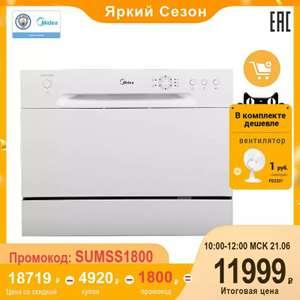 Посудомоечная машина Midea MCFD-0606, 6 комплектов и 6 программ + вентилятор