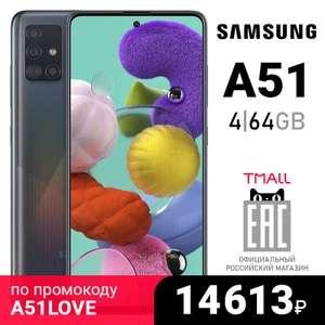 Смартфон Samsung Galaxy A51 4+64 Gb
