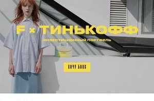 Бьюти-бокс Flacon Magazine бесплатно за покупку акций на 5000₽ новым клиентам в Тинькофф инвестиции
