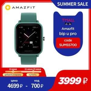 Смарт-часы Amazfit Bip U Pro, с 21 июня